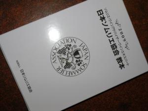 日本ソムリエ協会 教本