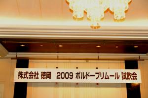 2009年産ボルドープリムールワイン試飲会