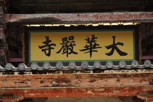 奈良・東大寺にて