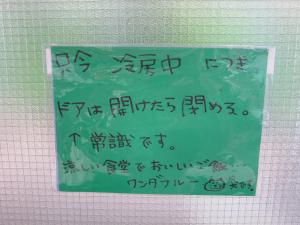 東淀川高校同窓会・江風会