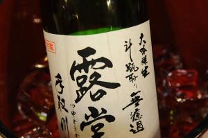 日本吟醸酒協会主催の吟醸酒を味わう会